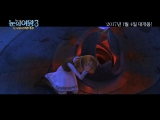The Snow Queen 3 Fire and Ice trailer in Korean #2
