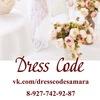 DRESS CODE Аренда (прокат) платьев в Самаре