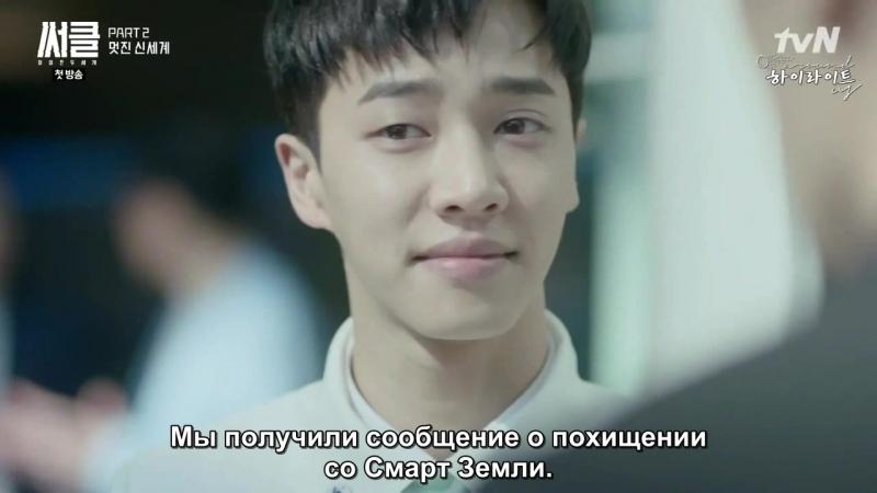 [RUS SUB] 22.05.2017 tvN (Circle)Круг: Два мира соединены Ep.1 (KiKwang)