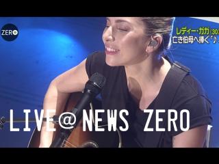 Lady Gaga - Joanne (Live @ News Zero)