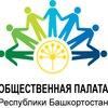 Общественная палата Республики Башкортостан