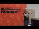 Захарченко Наталья.