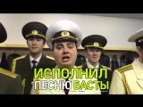Хор Русской Армии иполнил песню Басты