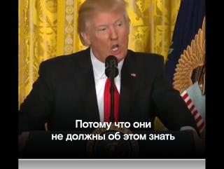 Трамп — журналистам: я не скажу вам, что собираюсь делать с Россией