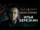 Мастера Татуировки - Илья Березкин