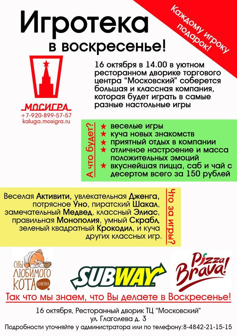 Афиша Калуга Игротека в ТЦ Московский