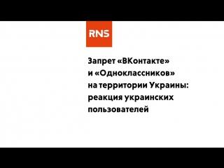 Блокировка «ВКонтакте» и «Одноклассники» на территории Украины: реакция