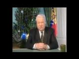 Ельцин - Я устал, я ухожу, я сделал все что мог