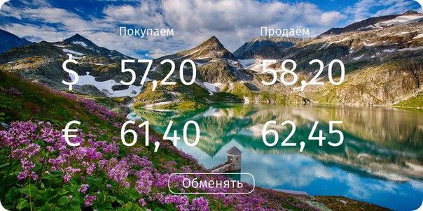 #курс #путешествия #обменвалют