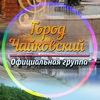 ♥ Город Чайковский(18+)Официальная группа города