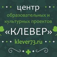 """Логотип ЦОКП """"Клевер"""""""
