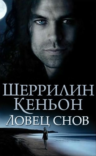 Ловец снов - Шеррилин Кеньон