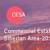 Коммерческая Недвижимость Сибири