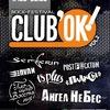 11.03 | рок фестиваль CLUB' Ok Vol 2 | Вход Free