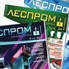 «ЛесПромИнформ»