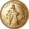 Червонец, продажа монет