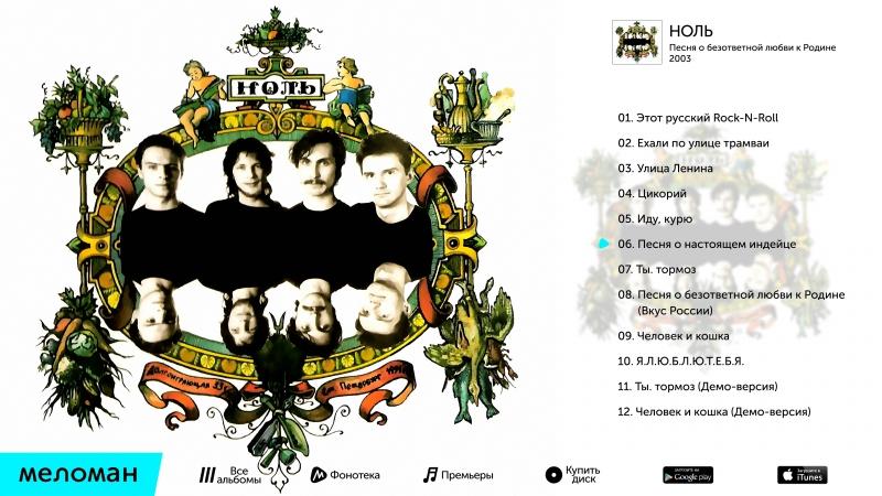 Ноль - Песня о безответной любви к Родине (Альбом 2003)