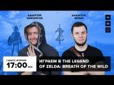 Фогеймер-стрим. Артем Комолятов и Антон Белый играют в The Legend of Zelda: Breath of the Wild