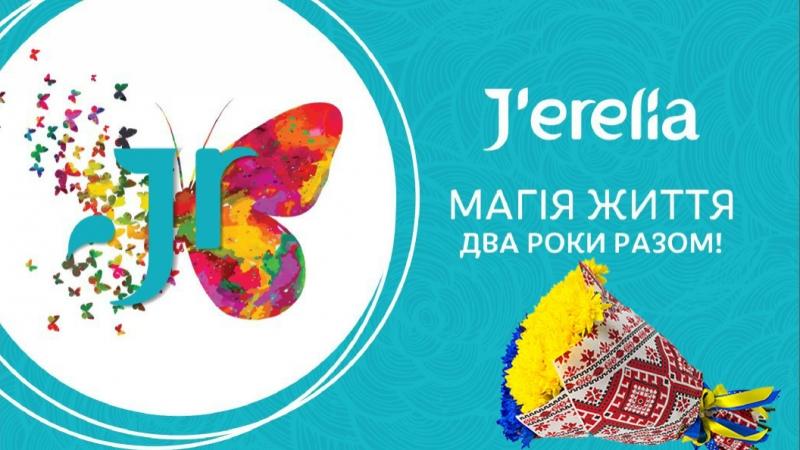 Бурхливе святкування 2-річчя Джерелії! :)