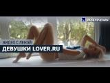 Эротический танец от Лены для читателей LOVER.RU