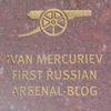 Арсенал-группа Ивана Меркурьева