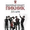 Концерт группы Пикник в г. Чебоксары