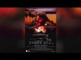 Иван под экстази (2000) | Ivansxtc