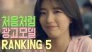 [VIDEO] Top 5 models for 처음처럼 (Soju brand) Hyolyn 5