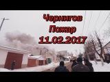 11.02.2017 ЧЕРНИГОВ. Горит жилой дом