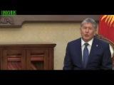 Путина президент Киргизии Атамбаев назвал родным братом