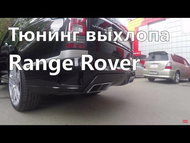 MS-Chip Power для дизельного двигателя Range Rover