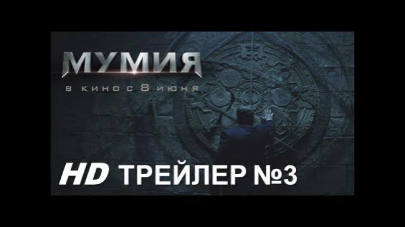 МУМИЯ трейлер №3. В кино с 8 июня