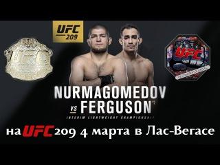 Хабиб Нурмагомедов против Тони Фергюсон 4 марта на UFC 209 в Лас-Вегасе | ПРОМО 2017