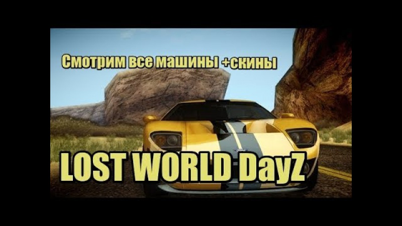 LOST WORLD DayZ.День 2. Смотр всех машинскинов