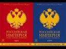 Парфёнов Российская Империя Серия 1 Петр I часть первая English Subtitles