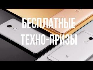 Конкурс 5 дорогих призов бесплатно от SMW и Mi-Room.ru