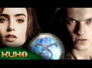Орудия смерти: Город костей | The Mortal Instruments: City of Bones (2013) Русский трейлер