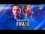 FIFA18 DEMO ЧТО НОВОГО И КАК ИГРАТЬ ОНЛАЙН
