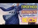 Гороскоп ВЕСЫ Октябрь 2017 год / Ведическая Астрология