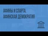 Афины и Спарта. Афинская демократия