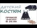Детский костюм крючком Вязание для детей Кофточка и платье рост 80см Вязание Прямые трансляции