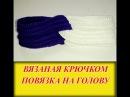 ВЯЗАНИЕ КРЮЧКОМ ПОВЯЗКА НА ГОЛОВУ Crochet headbands!
