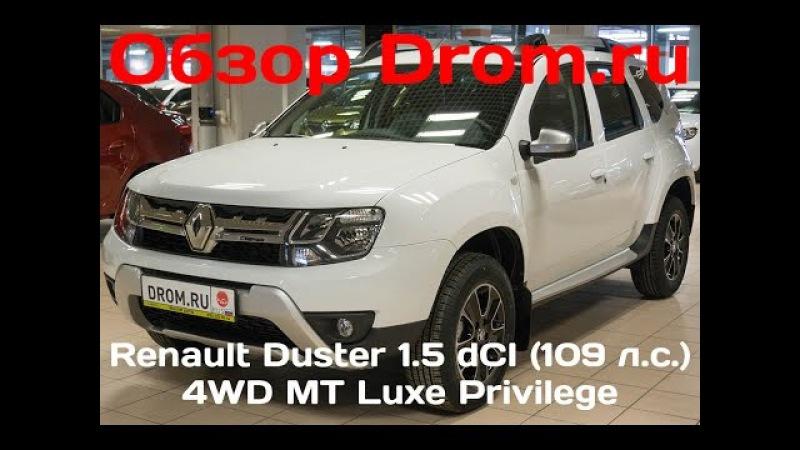 Renault Duster 2017 1.5 dCI (109 л.с.) 4WD MT Luxe Privilege - видеообзор