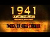 «1941» Запрещенная правда. Фильмъ 2-ой – «Гонка на опереженіе».