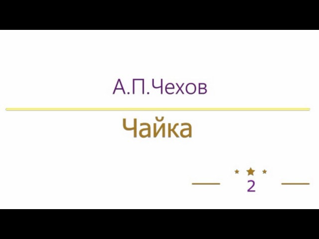 А.П.Чехов - «Чайка» радиоспектакль онлайн