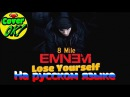 Eminem - Lose Yourself [ Russian cover ] | На русском языке | HD 1080p