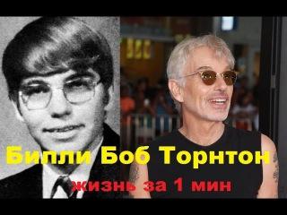 Билли Боб Торнтон - ТОГДА И СЕЙЧАС