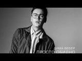 Дима Вебер - Просто обидно (премьера песни)