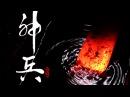 功夫少林 第三集 神兵【THE KUNG FU SHAO LIN 03】