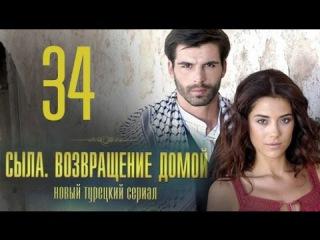 Турецкий сериал Сыла   Возвращение домой 34 серия